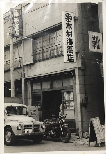 昭和35年頃の木村海藻店 IMG_0716.jpg