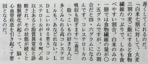 IMG_6404 平成31年文春記事1.jpg