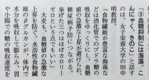 IMG_6405 平成31年文春記事2.jpg